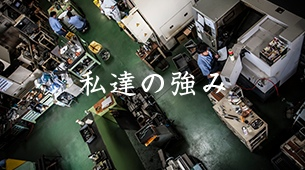 工場内俯瞰写真